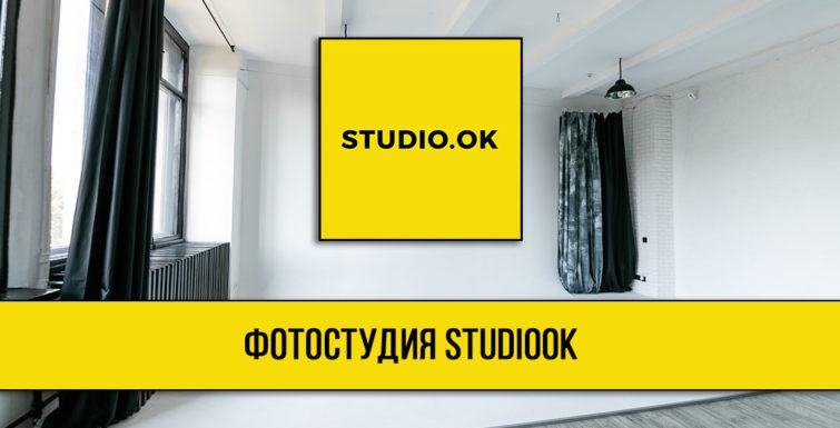 Фотостудия StudioOK