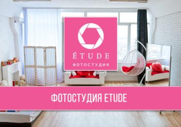 Фотостудія Etude