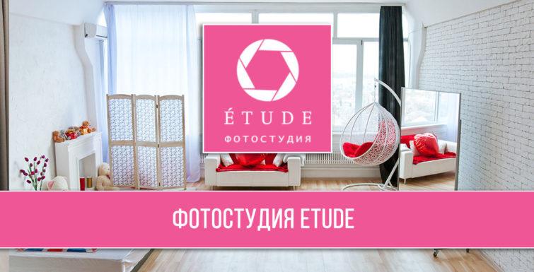 Фотостудия Etude