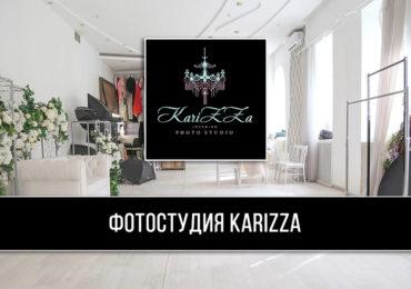Фотостудия KariZZa
