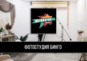 Фотостудия Бинго