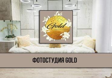 Фотостудія Gold