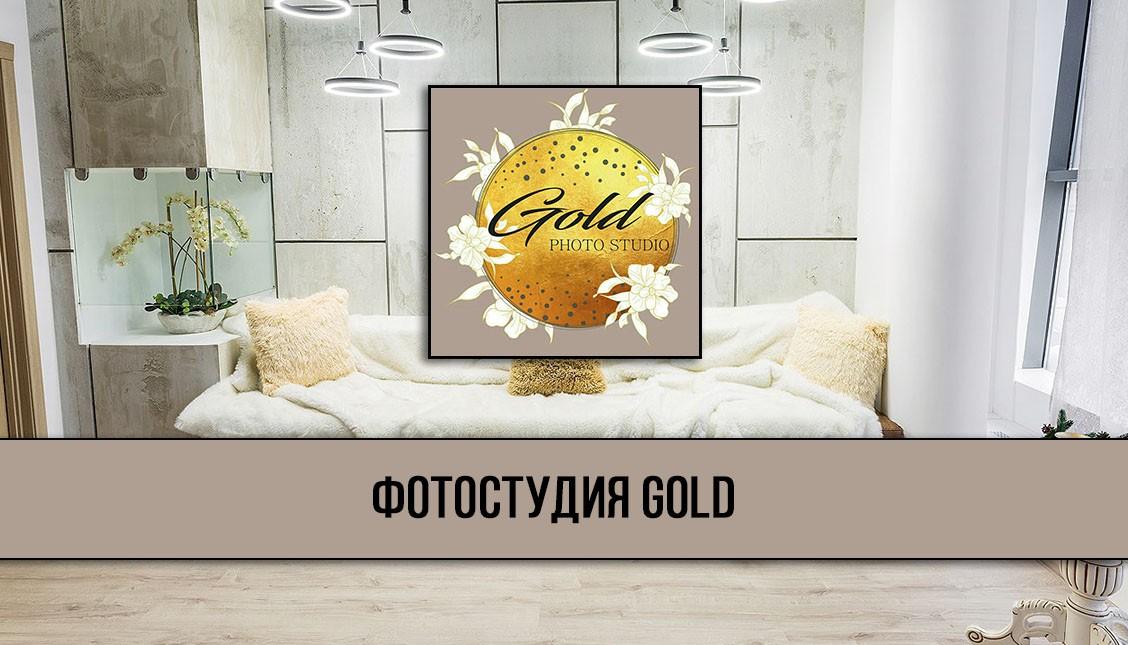 Фотостудия Gold