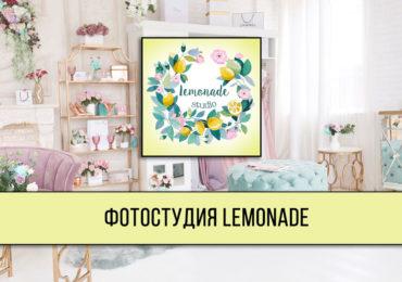 Фотостудія Lemonade