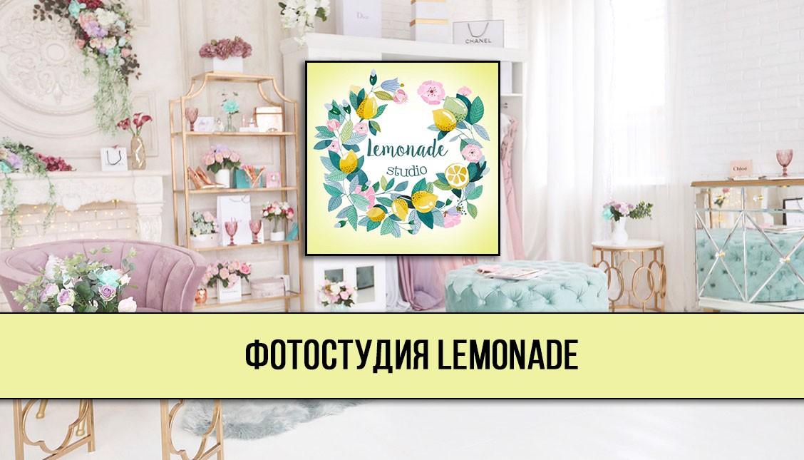 Фотостудия Lemonade
