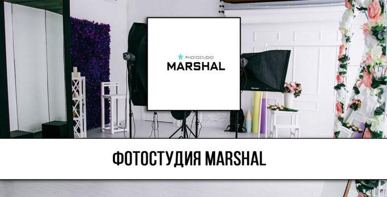 Фотостудия Marshal