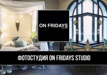 Фотостудия On Fridays Studio