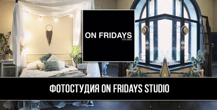 Фотостудия On Fridays Studio