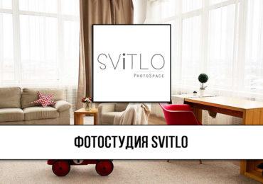 Фотостудия SvitLo