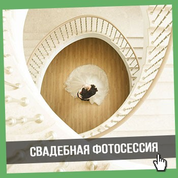 Свадебный фотограф в Украине