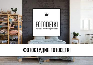 Фотостудія Фотодітки