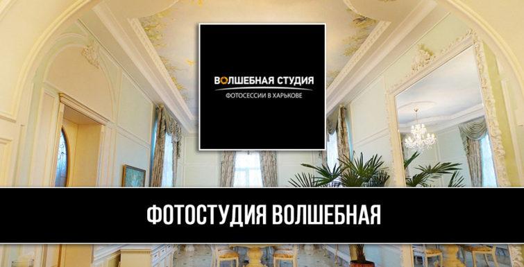 Фотостудія Чарівна